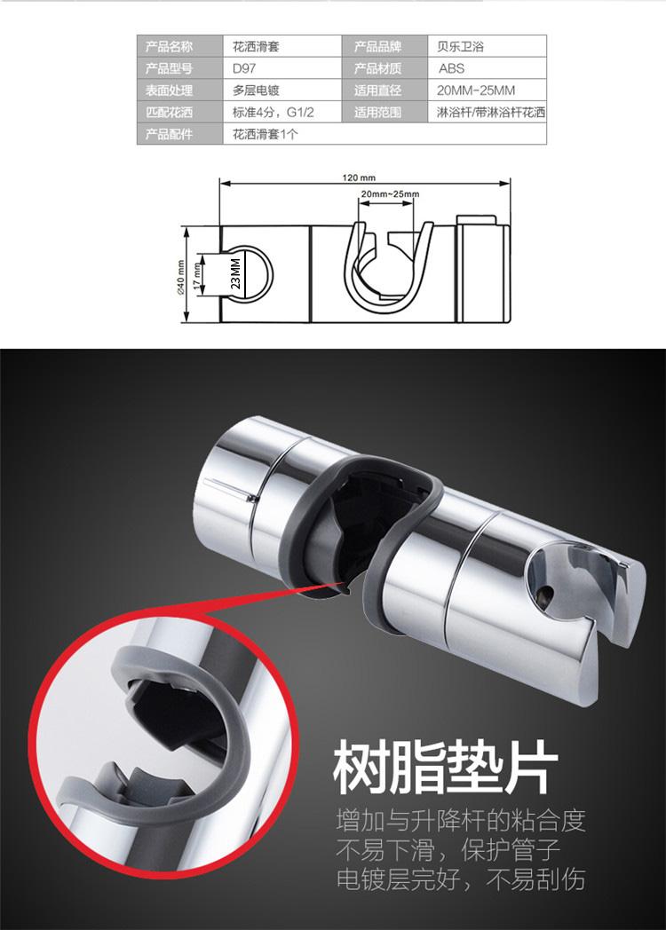贝乐卫浴(ballee)  D97花洒底座支架配件升降滑套 安装简便 可调节