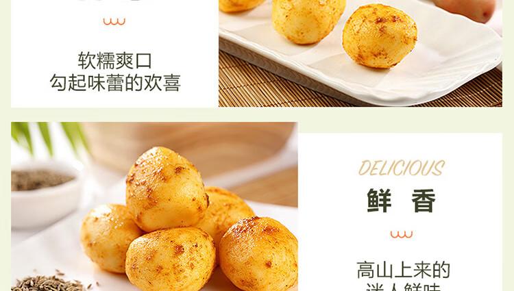良品铺子小土豆 马铃薯 儿时美食特产 烧烤味零食小吃休闲食品205g