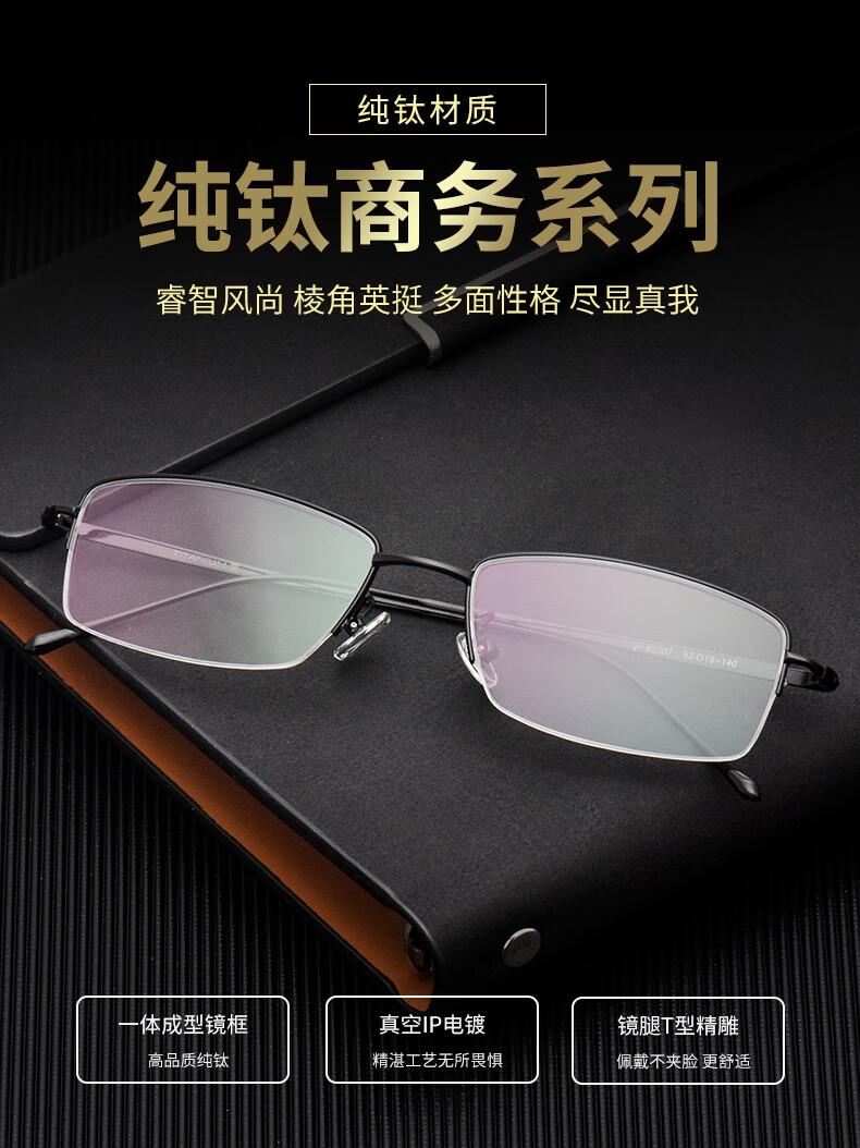 目匠 纯钛近视眼镜男半框 防辐射眼镜框男女款超轻商务眼镜架护目镜 62307 2020-经典黑 防蓝光配镜(1.61防蓝光镜片0-600度)