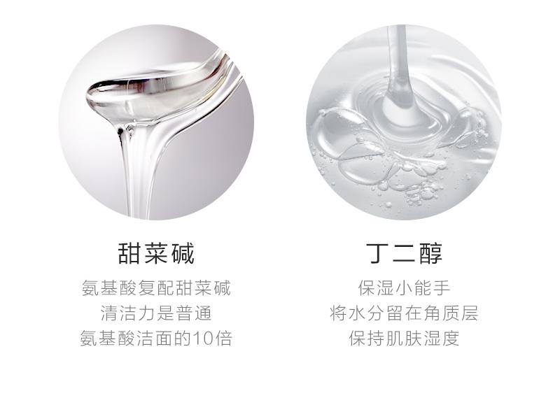 HFP氨基酸净透保湿洁面液清洁卸妆去角质补水控油泡沫不紧绷洗面奶女男138m