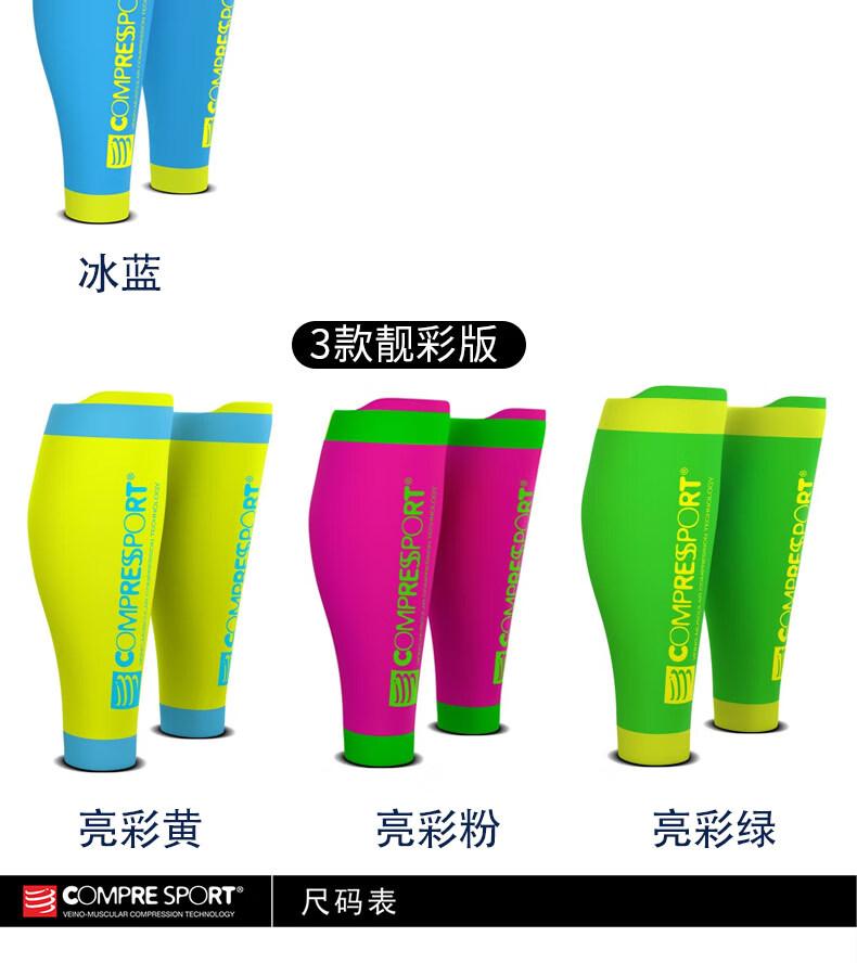 瑞士COMPRESSPORTR2V2进口运动压缩小腿套马拉松越野跑步护腿绑腿足球篮球旅行R2V2冰蓝色腿套T2