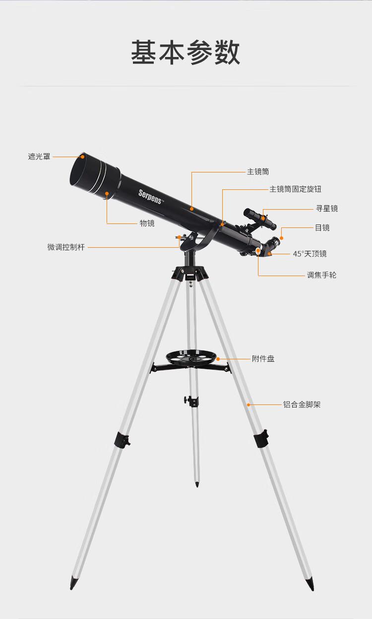 京东|serpens天文望远镜 入门级60口径(送孩子的礼物)插图(12)