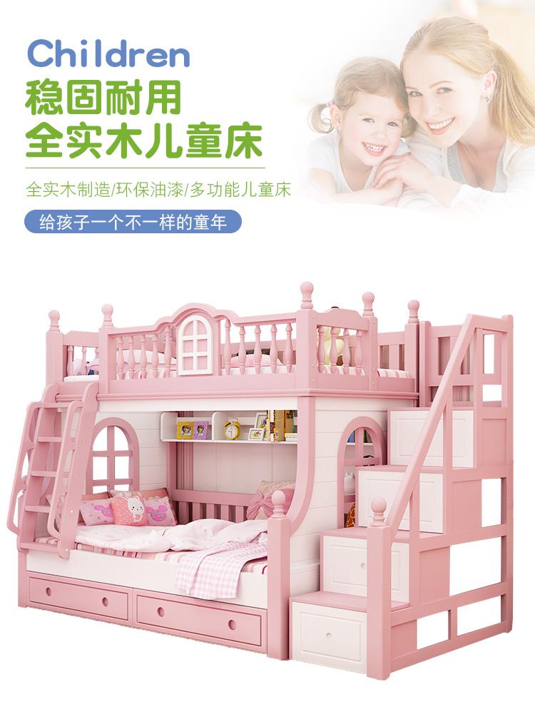 木笛上下床儿童床全实木高低床双层子母床多功能组合床粉色儿童公主床女孩高低床(送书架+上下床垫)1200mm*1900mm