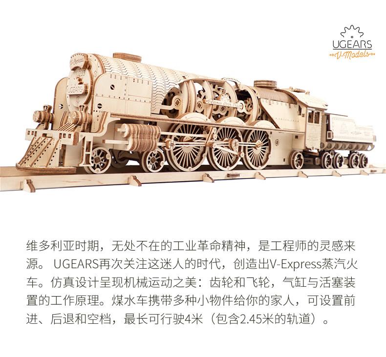 乌克兰ugears木质机械传动模型 二代火车V-Express蒸汽火车