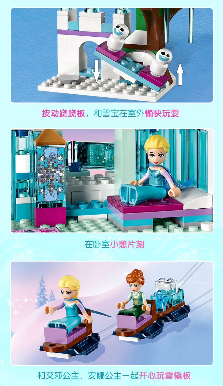 乐高(LEGO)积木 迪士尼系列 冰雪奇缘 儿童生日礼物 6岁+ 艾莎的魔法冰雪城堡 43172