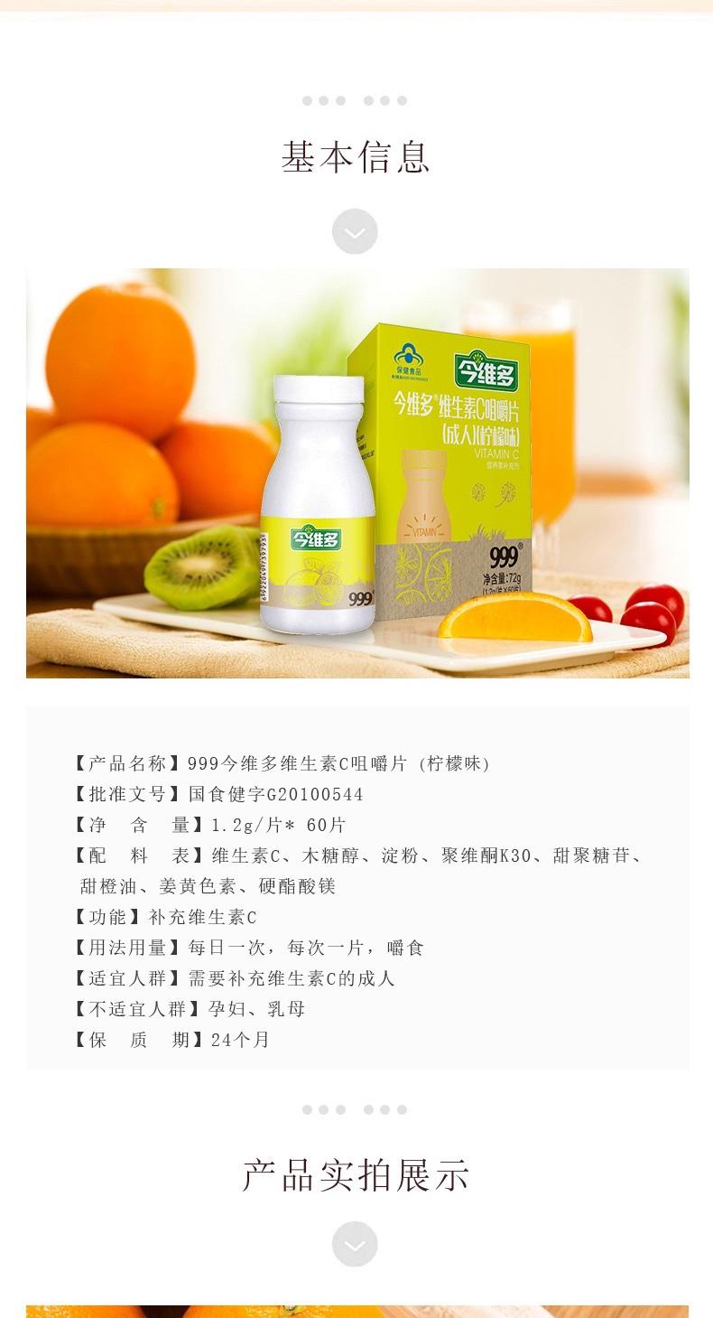 999三九VC咀嚼片 今维多 今维多R维生素C咀嚼片(成人)(柠檬味) 72g(1.2g*60s)
