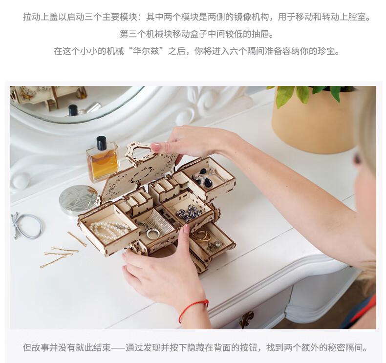ugears乌克兰木质机械传动玩具 古董首饰盒 复古琥珀珍宝盒