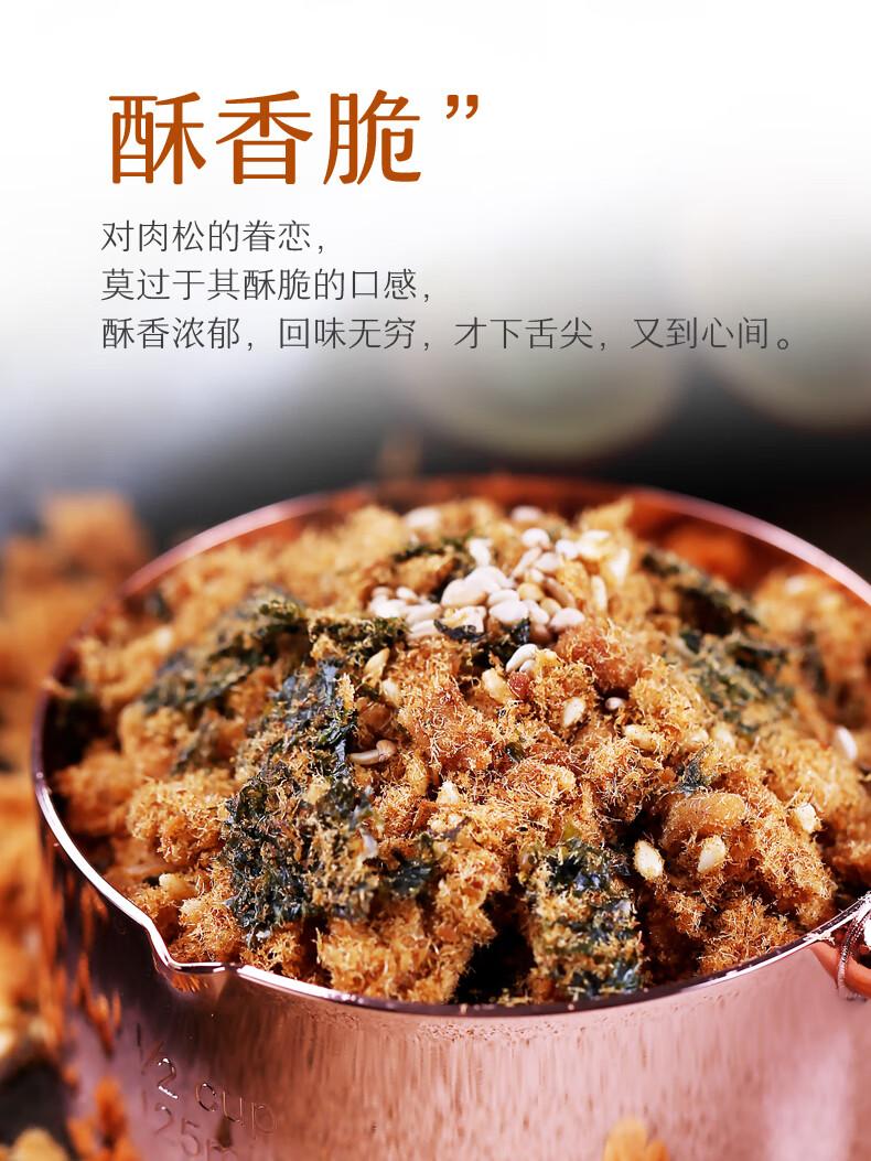 【龙海馆】姚福记 海苔儿童营养肉松 福建特产伴手礼 猪肉松香酥寿司材料 儿童肉松1罐+海苔肉松1罐 每罐200g