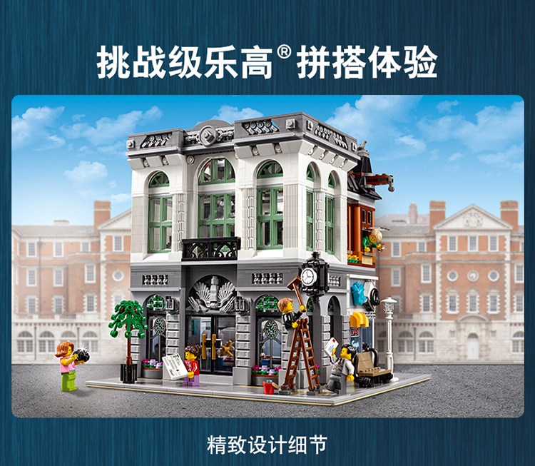 乐高LEGO 创意百变高手系列