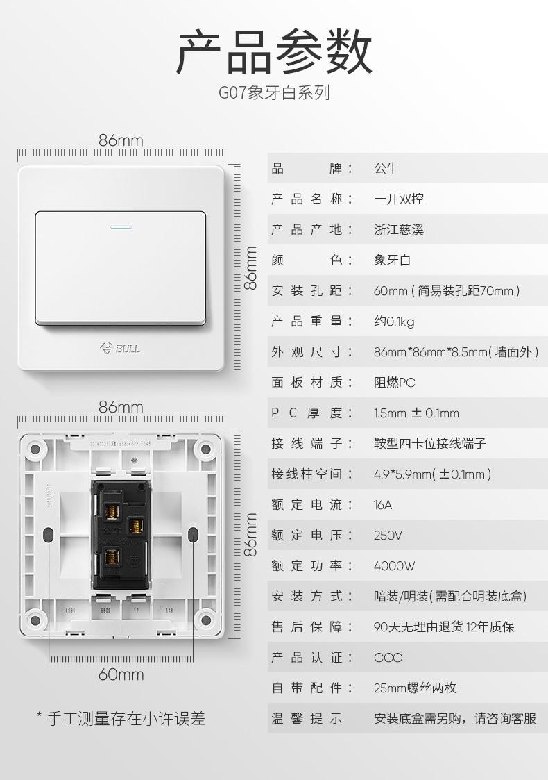 公牛开关插座面板一开双控开关86型墙壁插座墙面多功能多用电源暗装单开1开一位双联开关G07K112C