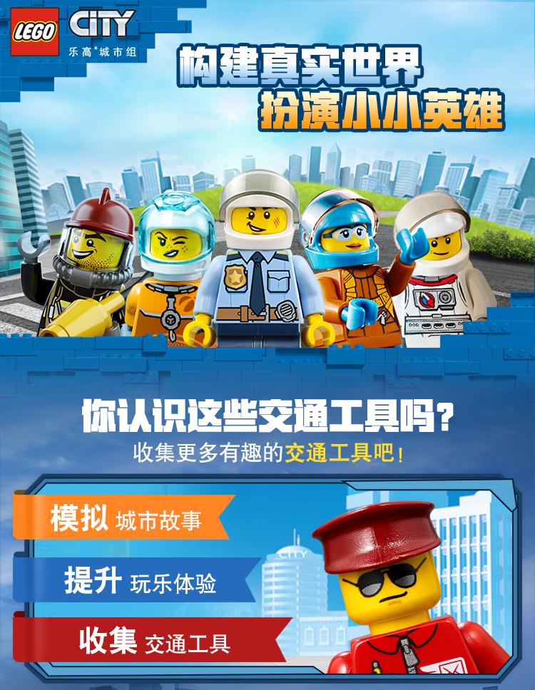 乐高(LEGO)City城市系列 5岁+ 赛艇运输车 60254