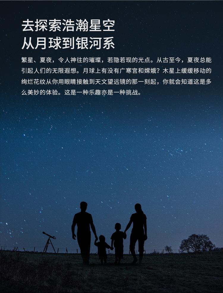 京东|serpens天文望远镜 入门级60口径(送孩子的礼物)插图(10)