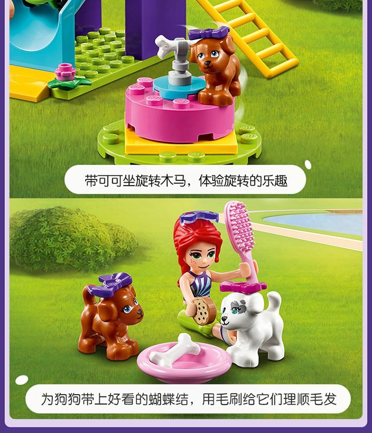乐高(LEGO)好朋友Friends系列 4岁+ 宠物狗游乐园 41396
