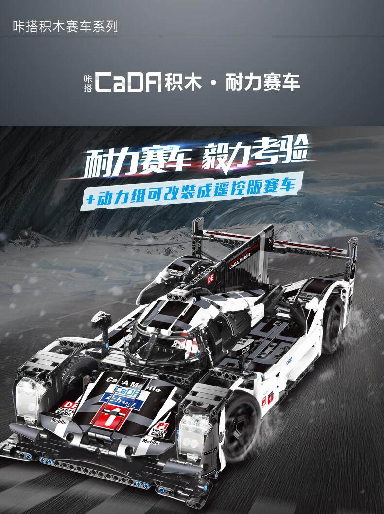 双鹰咔搭CaDA保时捷耐力赛车C61016