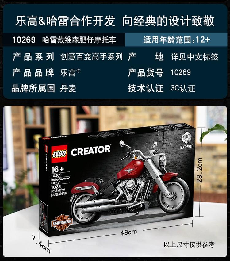 乐高(LEGO) 创意百变高手系列 16岁+【D2C旗舰店限定款】 哈雷摩托车10269