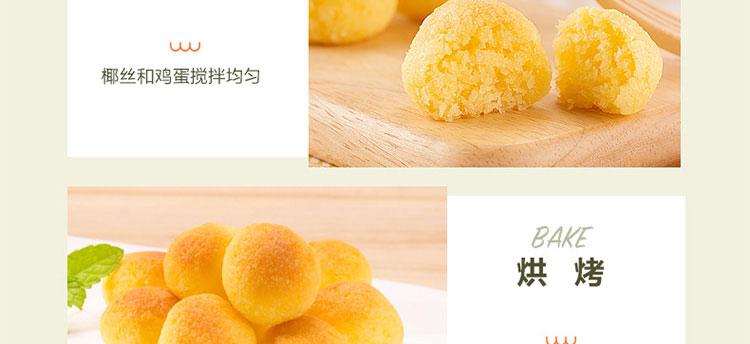 椰絲球原味的-750_08.jpg