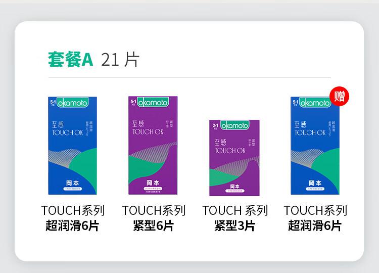 性价比之选】冈本touch 超薄避孕套