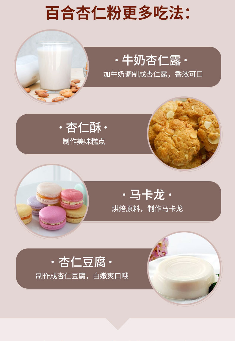 杏仁豆腐とパンナコッタの違い