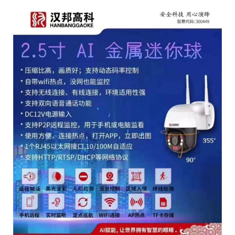 汉邦2.5寸迷你无线定焦球机HB-IPC1102