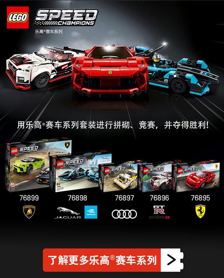 乐高(LEGO)积木玩具 超级赛车系列 7岁+ 法拉利 F8 Tributo赛车 76895