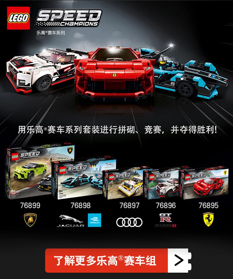 乐高(LEGO)积木玩具 超级赛车系列