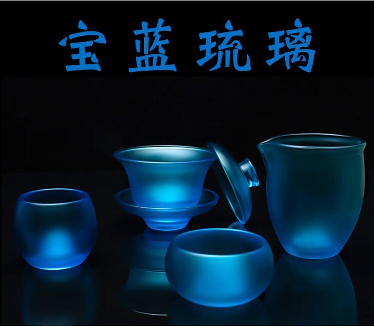 容山堂宝蓝琉璃茶杯品茗杯茶盏主人杯琉璃单杯盖碗公道杯功夫茶具宝蓝琉璃茶杯-功德款