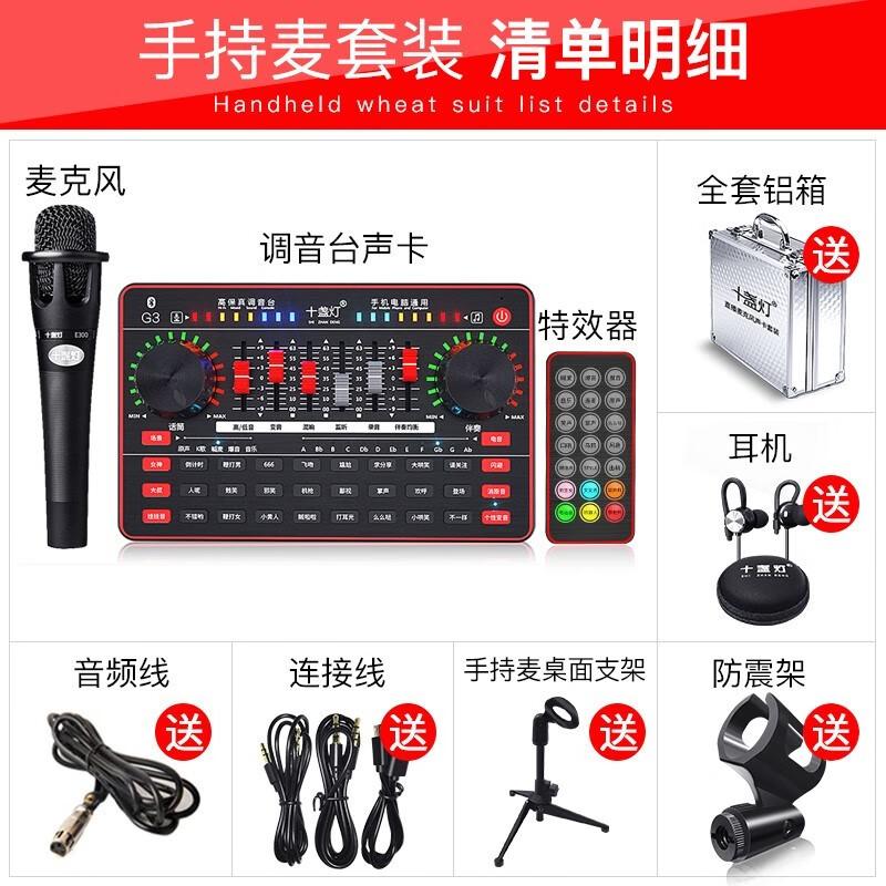 十盏灯G3声卡套装手机直播电脑录音棚调音台直播设备电容麦克风直播声卡抖音快手K歌喊麦设备全套Q8-G3声卡套装【标准版】