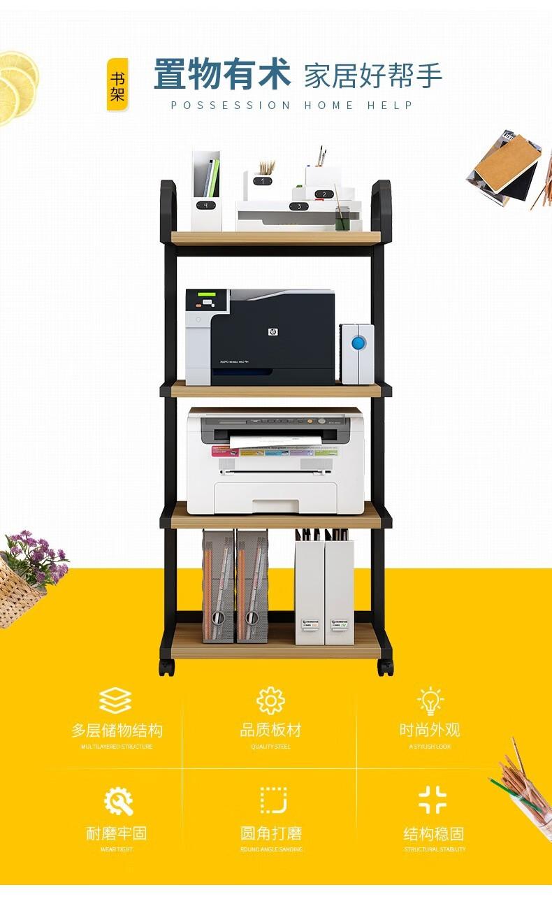 新品推荐麦芽创意多层打印机架子台面文件复印机置物架移动落地办公桌边收纳储物架三层E款浅胡桃+黑架88高打印机置物架落地