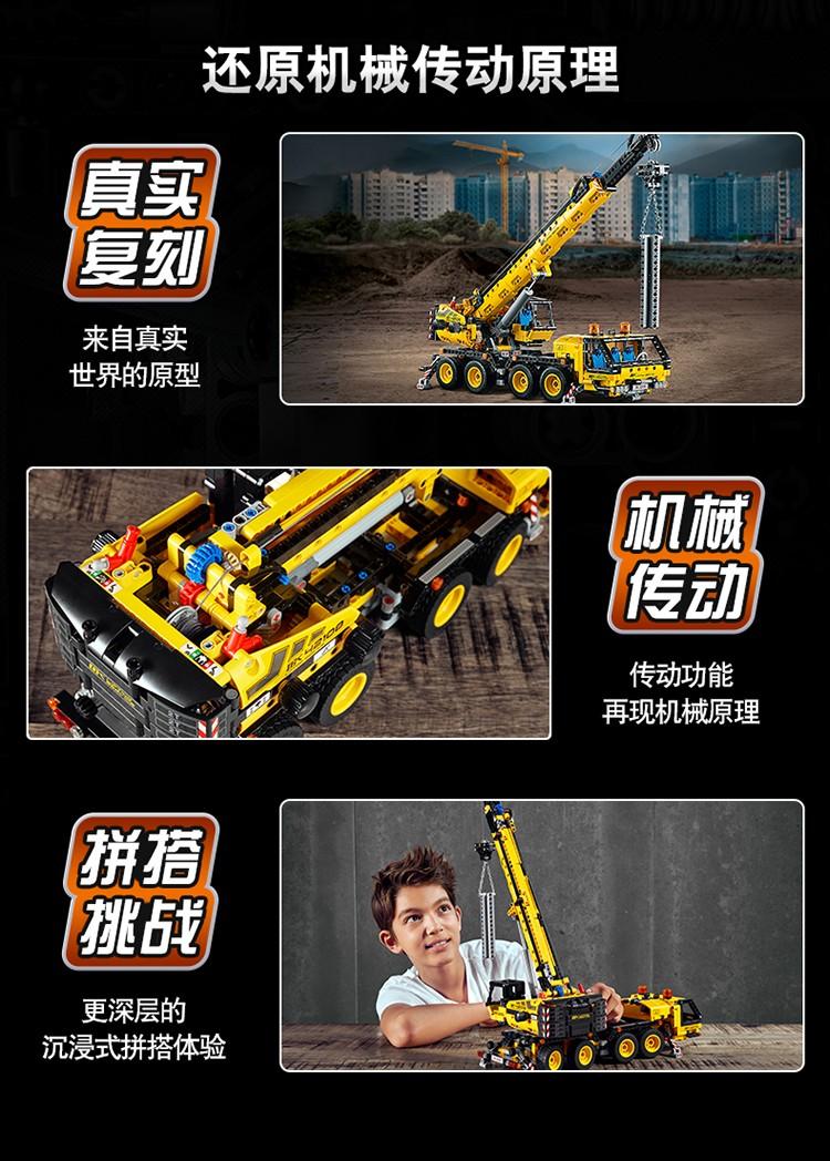 乐高(LEGO) 机械组 Technic系列 10岁+ 移动式起重机 42108