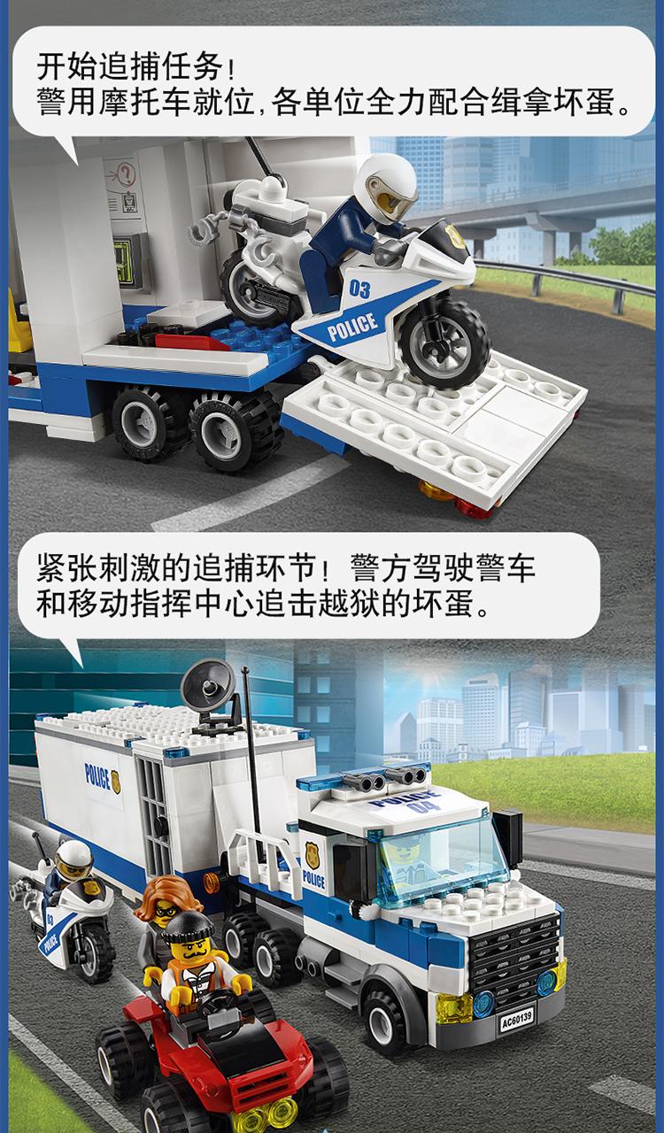 乐高(LEGO) City 城市系列警察主题 小颗粒 5岁+ 移动指挥中心 60139