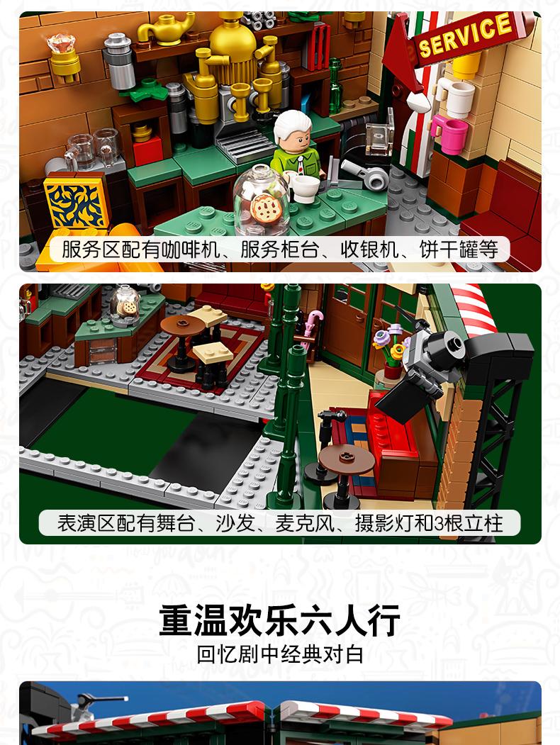 乐高(LEGO)美剧老友记 Ideas系列 16岁+ 21319【D2C旗舰店限定款】 中央咖啡厅