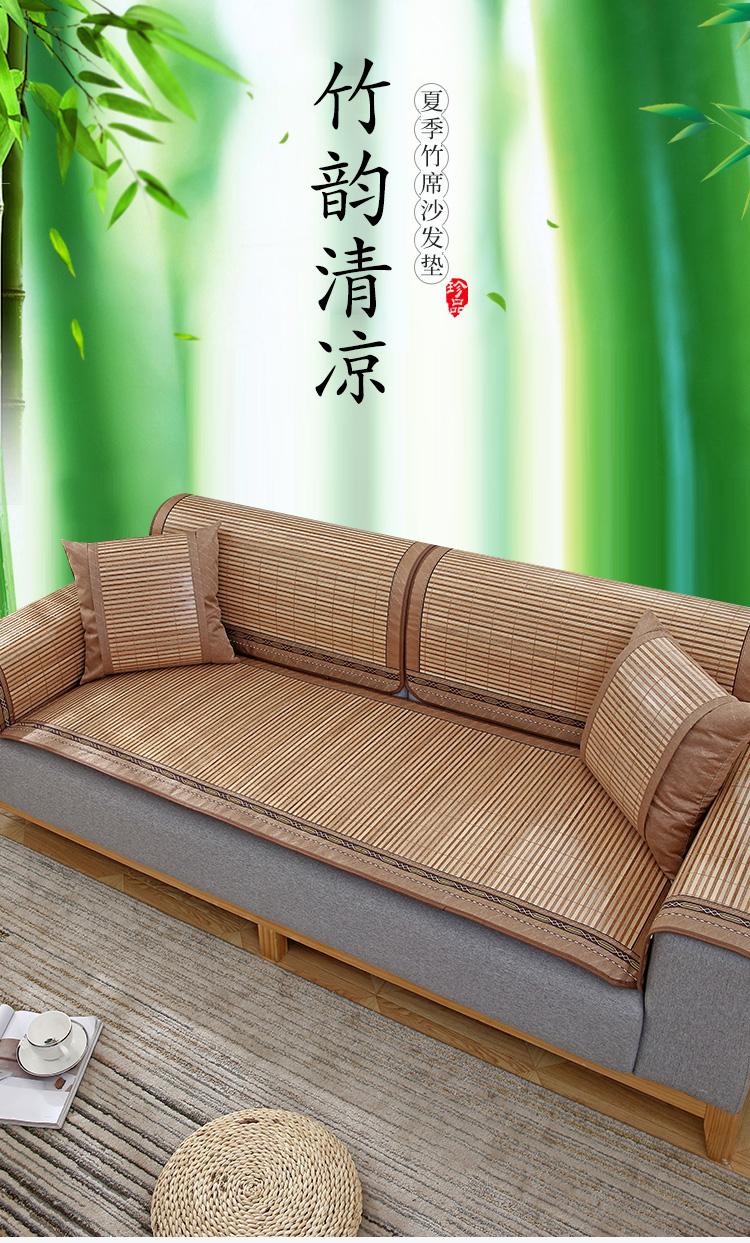 沙发凉席垫织带边夏天款沙发垫夏季防滑凉席坐垫组合套装实木麻将藤竹席沙发套罩全盖DX玉竹60*60cm