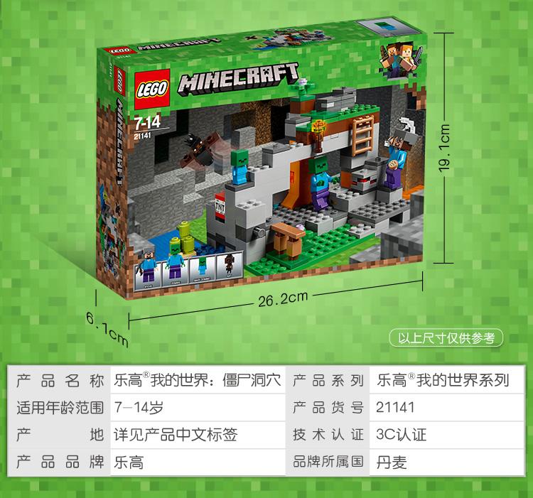 乐高(LEGO)积木 我的世界Minecraft僵尸洞穴