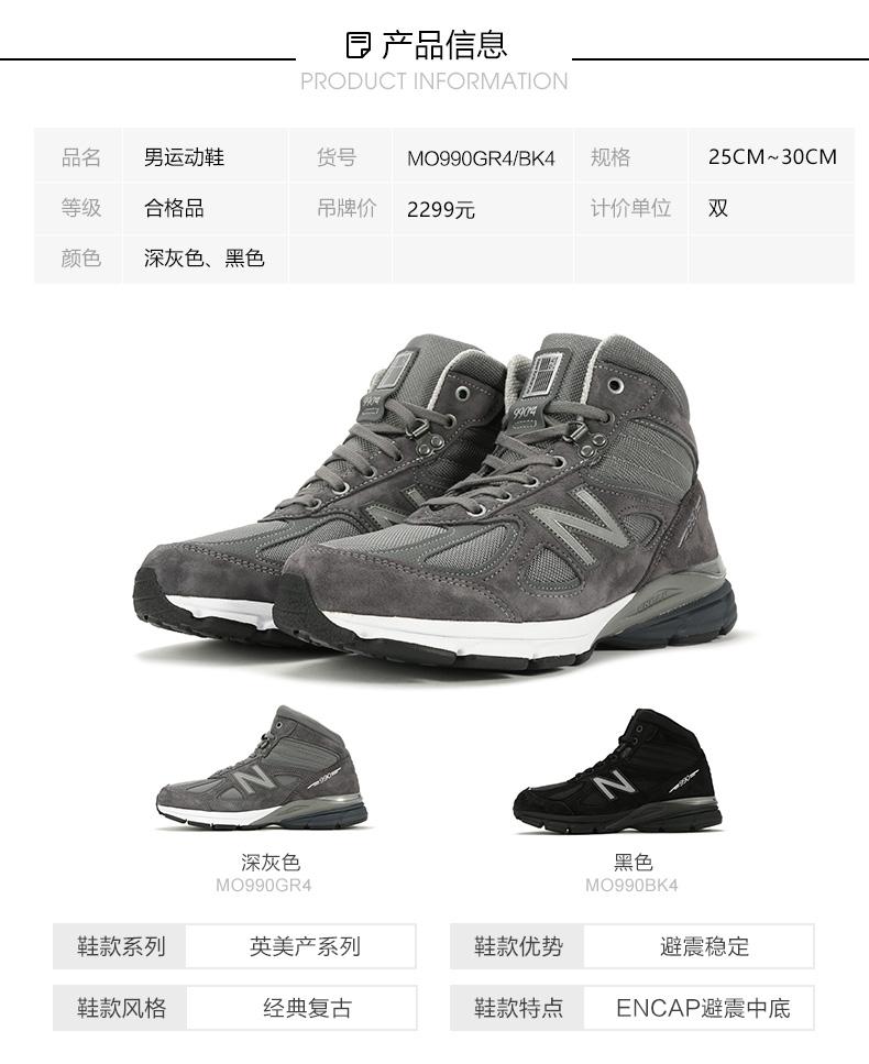 the best attitude 536e4 04088 New Balance NB 英美产系列男运动鞋MO990BK4/黑色40.5【图片价格 ...