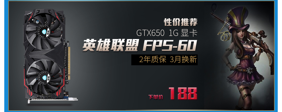 650 1G 双风扇