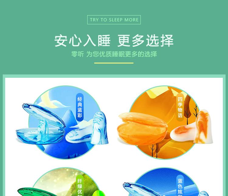 零听抗噪卫士防噪音睡眠耳塞小耳洞可用 纤绿2枚装