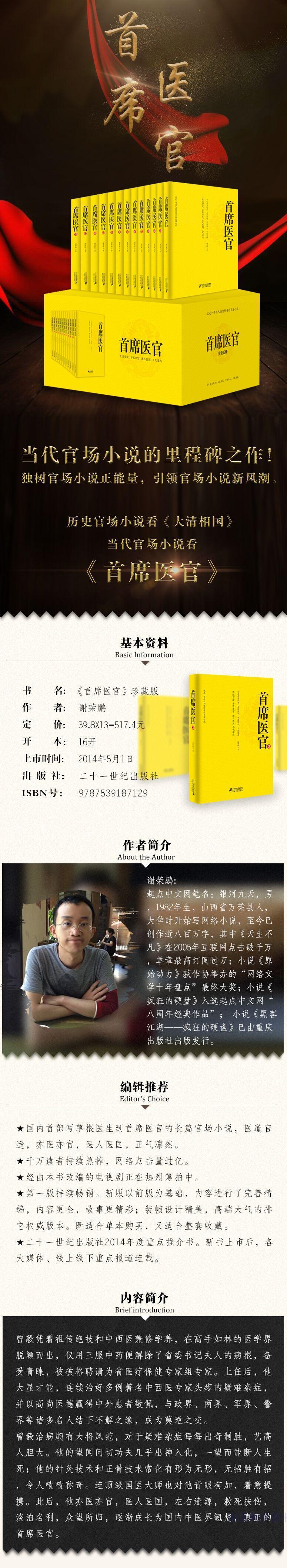 首席医官_ok正版现货 首席医官1-13(全集13册)珍藏版1 2 3 4 5 6 7 8 9 10