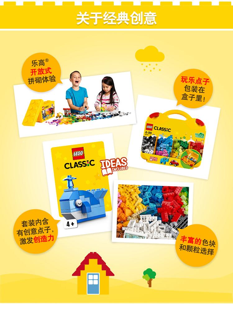 乐高(LEGO)积木 经典创意系列Classic