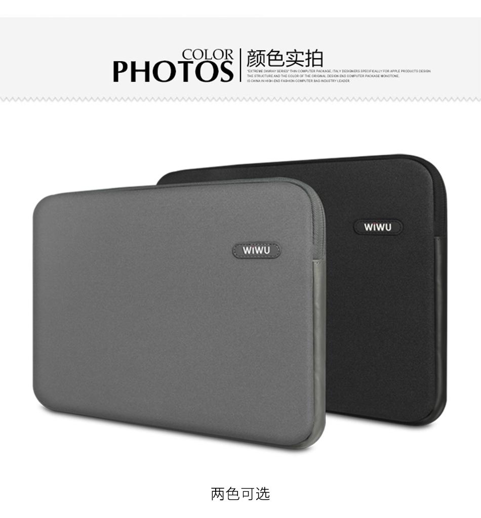 WiWU Macbook Air金典内胆包苹果mac笔记本电脑13 15.4英寸内胆包