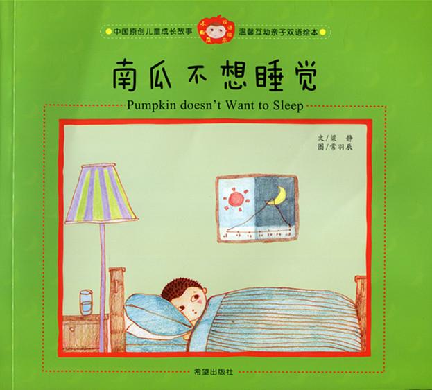 出版社:希望出版社 内容简介: 小南瓜绘本系列,图文并茂,中英文对照