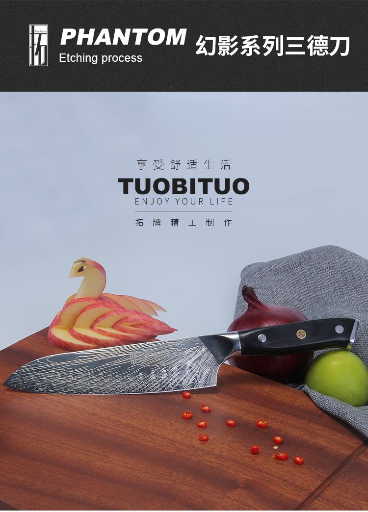 TUOBITUO 拓牌 多功能三德刀+凑单品 双重优惠折后¥190.7