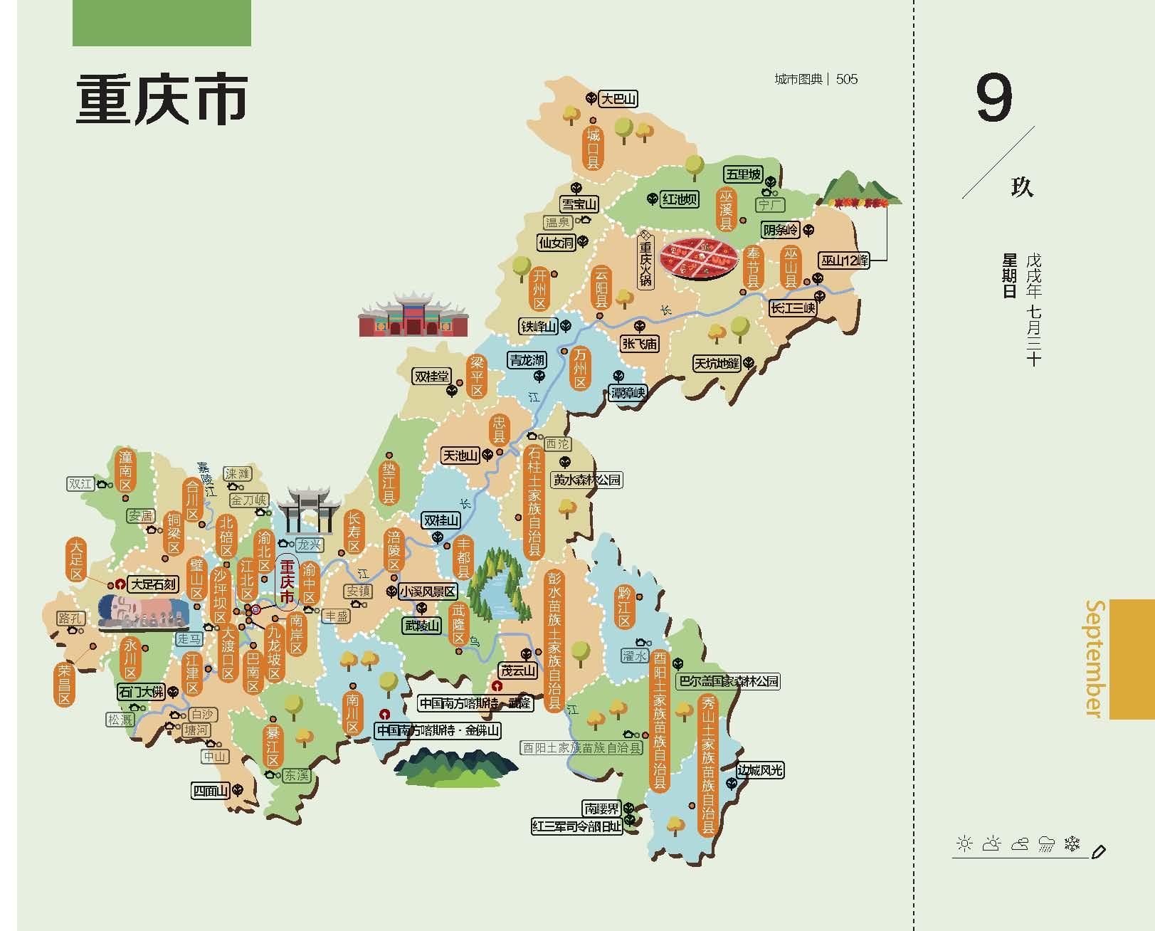 中国城市图典 2018地图日历 中国国家人文地理 列国图志世界日历 书房