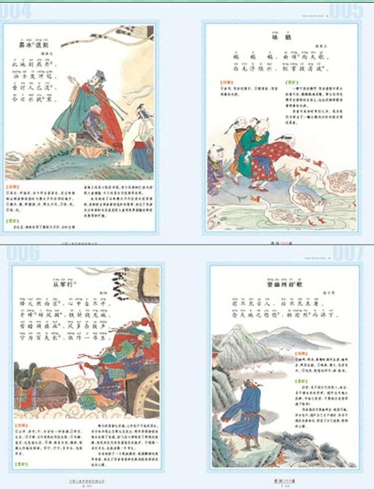 唐诗300首 中国儿童共享的经典丛书 6-12岁 中国民间故事 童话 寓言