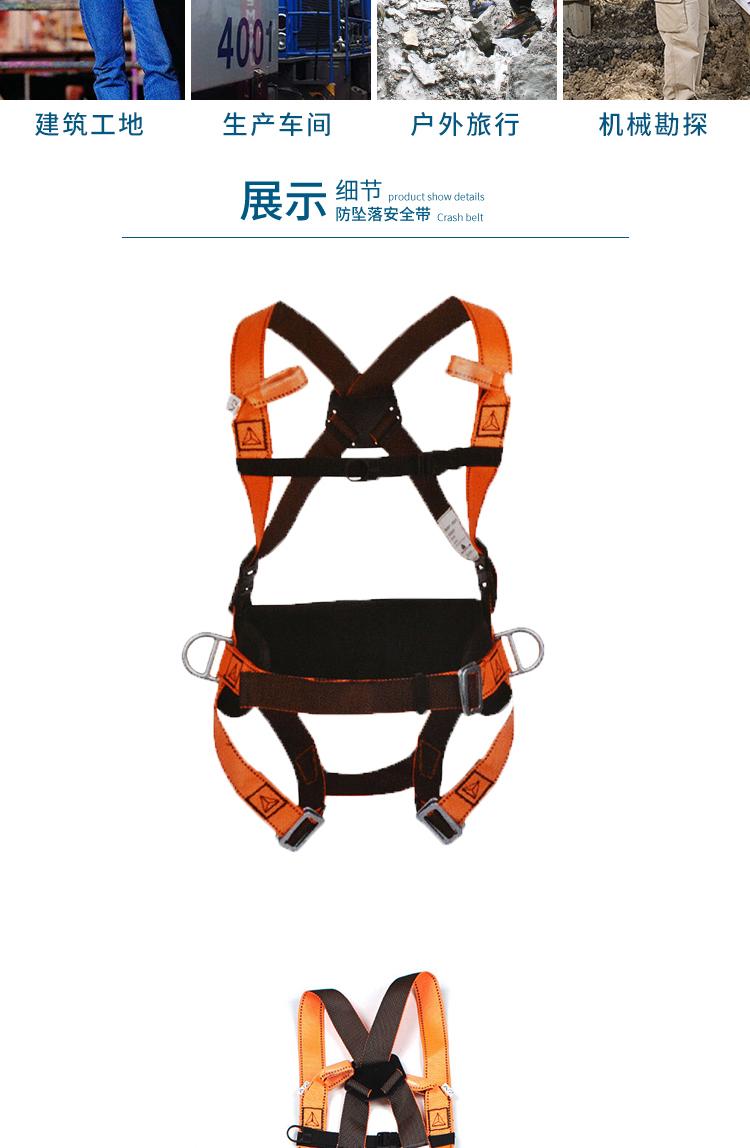 代尔塔501014 HAR14安全带
