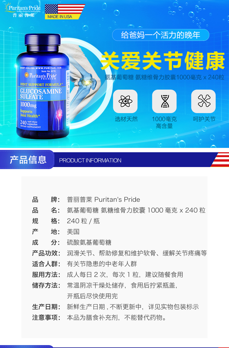 Puritans Pride Glucosamine Chondroitin Vitamin Capsules Puritan Triple Strength Joint Soother Msm 90 Caplets Description Feedback