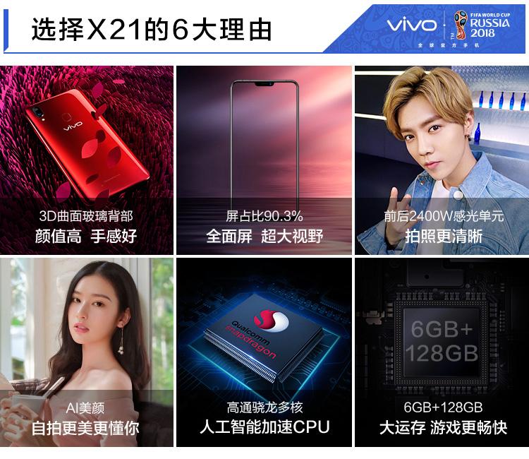 vivo X21 全面屏 双摄拍照游戏手机 6GB+128GB 全网通4G手机