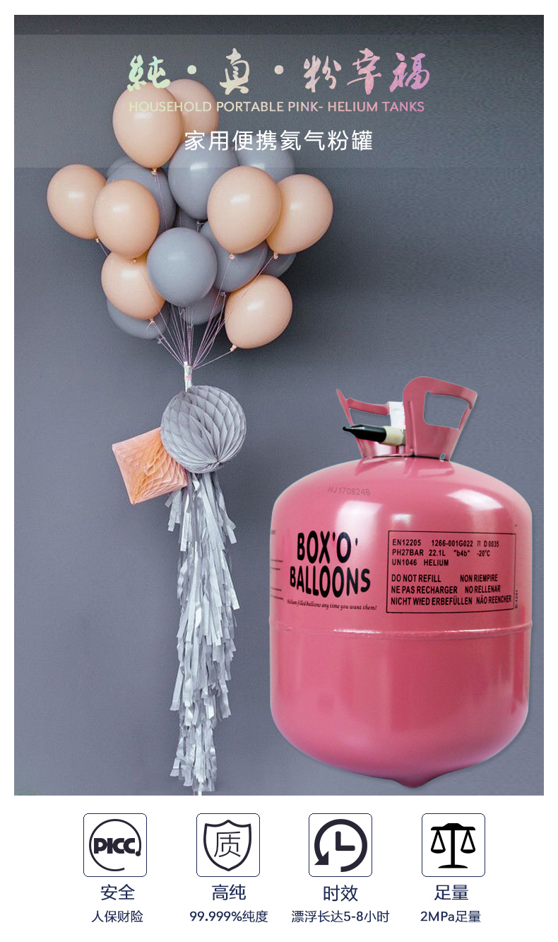 The more natural, the household helium tank bottle, the inflatable tube  size bottle, the helium balloon, the inflatable pump machine, the wedding