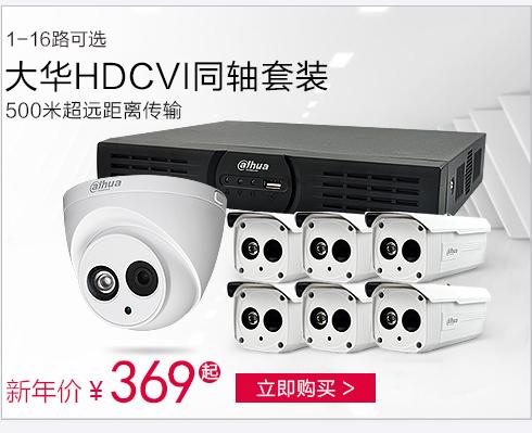 家用网络智能监控摄像头