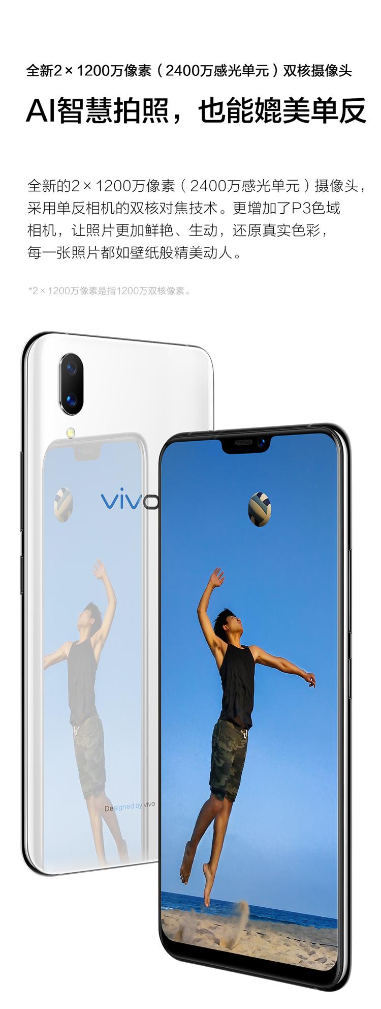 vivo X21 屏幕指纹版 双摄拍照游戏手机 6GB+128GB 全网通4G