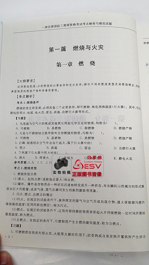 2016消防培训考试题